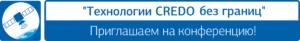 Конференции «ТЕХНОЛОГИИ CREDO БЕЗ ГРАНИЦ»